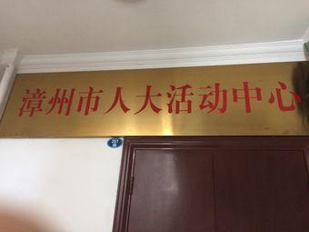 漳州市人大活动中心