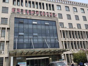东海卫生职工培训中心
