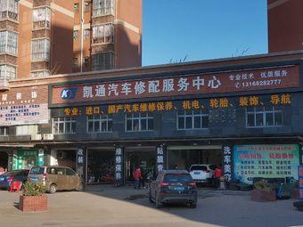 凯通汽车修配服务中心