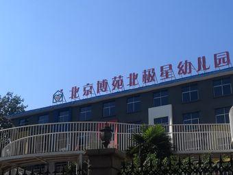 北京博苑北极星幼儿园