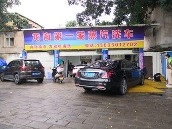 龙海第一家蒸汽洗车