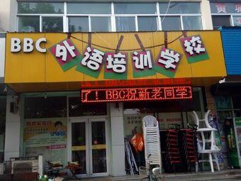 BBC外语培训学校