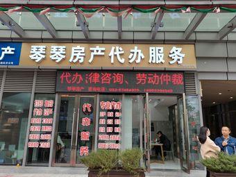 琴琴房产代办服务(两江新区分公司)