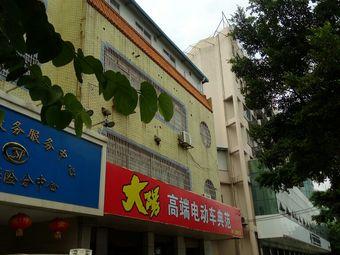大阳摩托车专卖(柳江县粮食局西北)