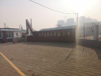 东平县第三实验小学