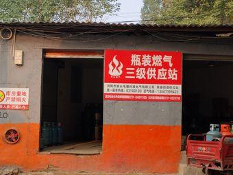 瓶装燃气三级供应站(泉塘街道供应站)