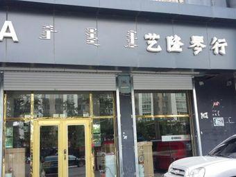 艺隆琴行·雅马哈乐器旗舰店