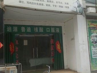 惠慈针灸馆
