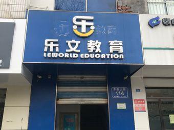 乐文教育(东岳大街)