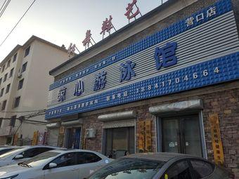 鲸心游泳馆(营口店)