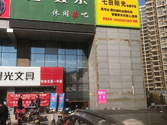 七田阳光全脑开发(开发区店)