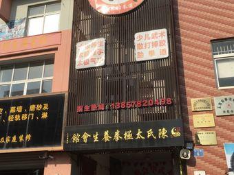 陈氏太极拳养生会馆