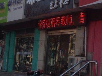 珠江钢琴艺术中心