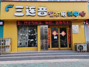三连音艺术培训中心