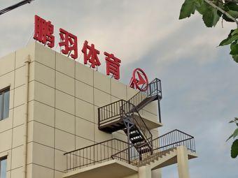鹏羽体育中心
