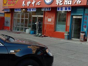 汽车之家养护中心轮胎店
