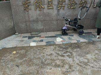 东港区实验幼儿园(金阳路)