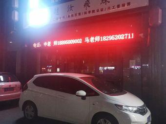 赵汝飞练字(阅海校区)
