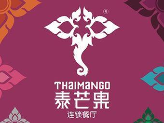 泰芒果(富华里店)