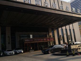 潍坊万达铂尔曼酒店-会议室