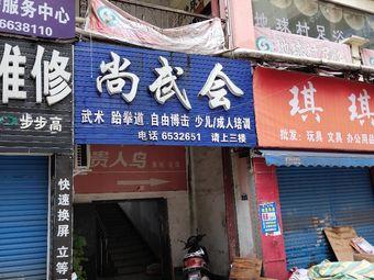 尚武会培训中心龙飞跆拳道(温州馆)