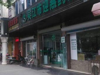 吴江市迎燕药店
