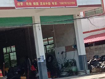 新庄老林轮胎钢圈店