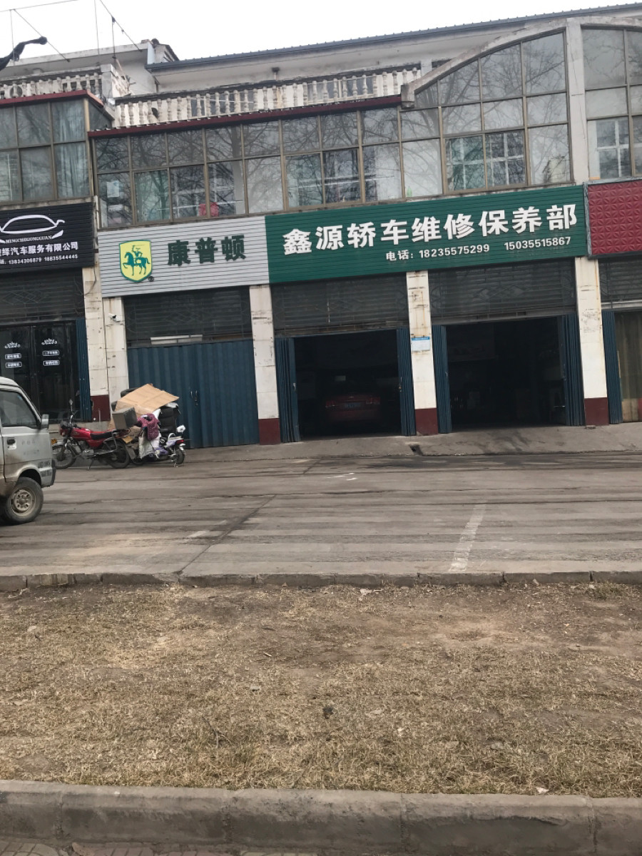 鑫源汽车维修保养部