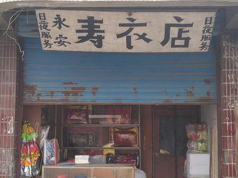 永安寿衣店(西大街店)