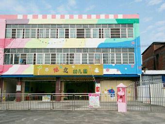 旭弘幼儿园
