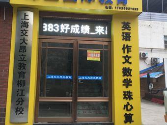 昂立国际教育(柳江分校)