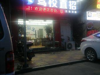 驾校直招(江头分店)