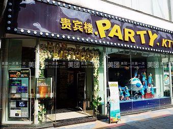 贵宾楼PARTY KTV