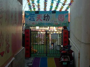 蓝天国学幼儿园