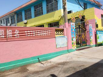 东鲁社区幼儿园