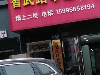 智武跆拳道馆(镇东分馆)