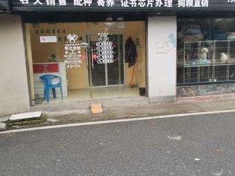 野達犬舍(十一分店)