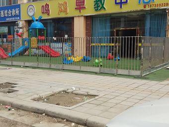 鸣鸿幼稚园