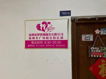 爱吧扬州老广电相亲俱乐部