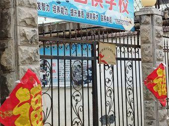 弘益围棋学校