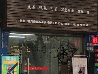 翰墨兰亭书法馆