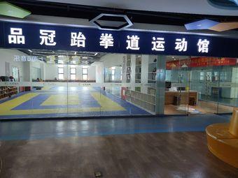 品冠跆拳道运动馆