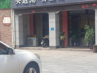 头道汤养生馆(刘伟店)