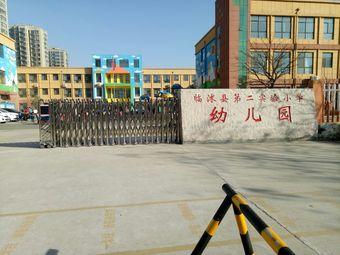 临沭县第二实验小学幼儿园