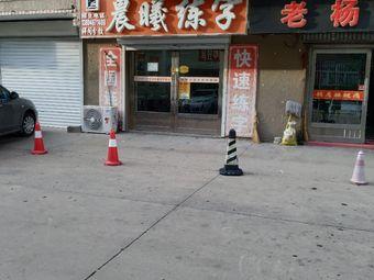 晨曦练字(祥阁店)