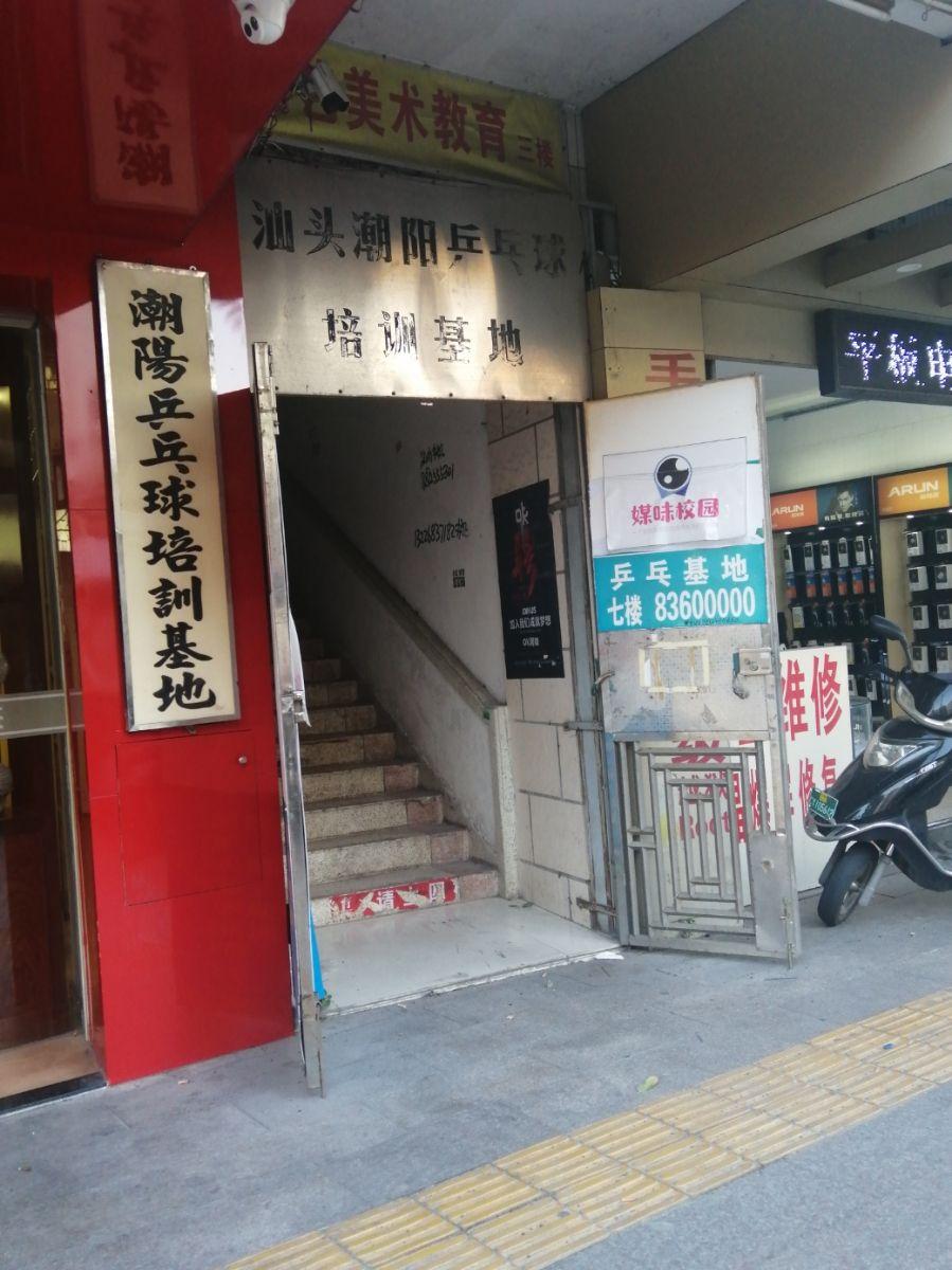 汕头潮阳乒乓球培训基地