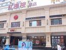 红樱桃饭店(北行店)