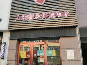 九拍音乐体验中心(枣庄市中校区)