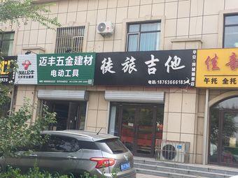 徒旅吉他(华安凤城丽景店)