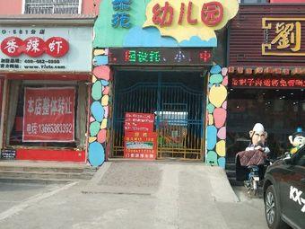 童乐苑幼儿园
